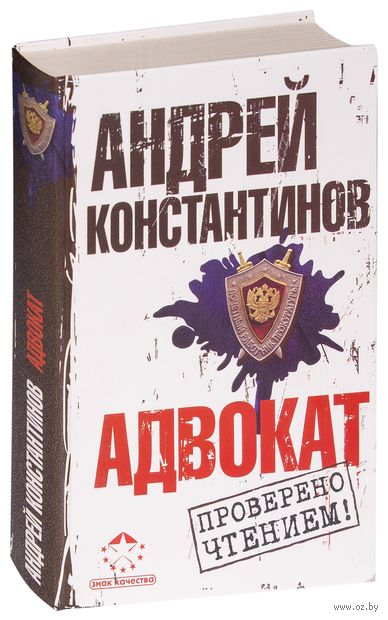 Адвокат. Андрей Константинов