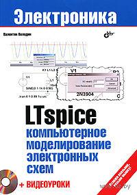 LTspice: компьютерное моделирование электронных схем (+ DVD). В. Володин