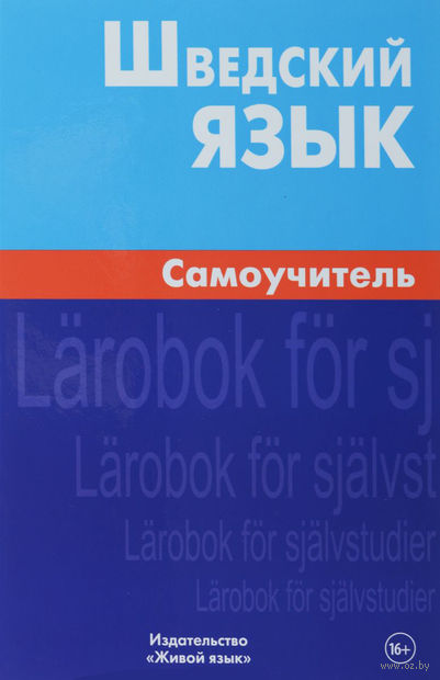 Шведский язык. Самоучитель. Елена Жильцова