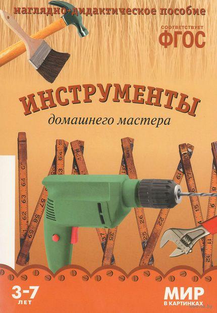 Инструменты домашнего мастера. Наглядно-дидактическое пособие. Для детей 3-7 лет. Т. Минишева