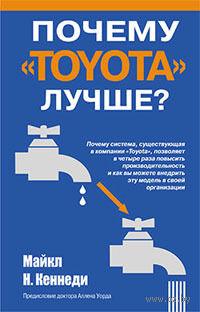 """Почему """"Тойота"""" лучше?. М. Кеннеди"""