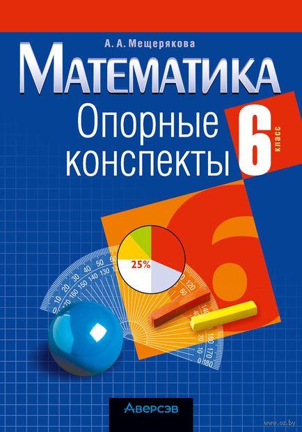Математика. 6 класс. Опорные конспекты (с AR - дополненная реальность) — фото, картинка
