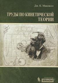 Труды по кинетической теории. Джеймс Клерк Максвелл