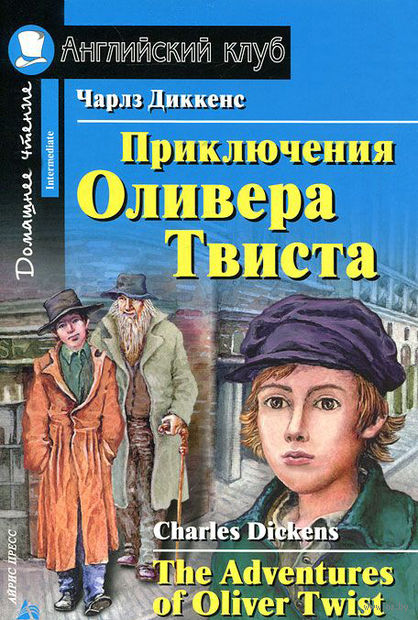 The Adventures of Oliver Twist. Чарльз Диккенс