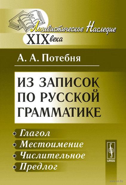 Из записок по русской грамматике. Глагол. Местоимение. Числительное. Предлог — фото, картинка
