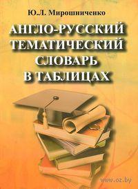 Англо-русский тематический словарь в таблицах. Юлия Мирошниченко