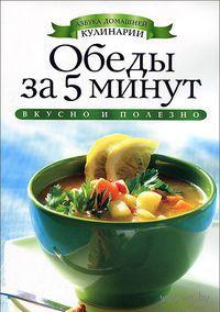 Обеды за 5 минут. В. Куликова