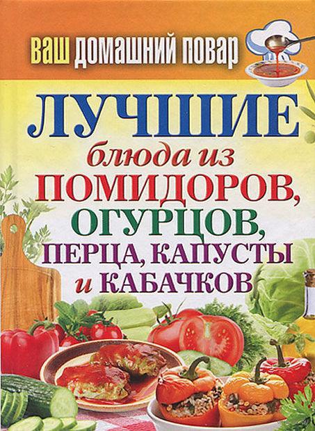 Лучшие блюда из помидоров, огурцов, перца, капусты и кабачков