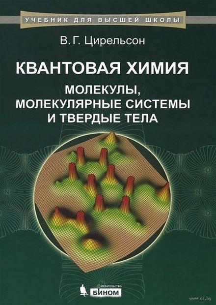 Квантовая химия. Молекулы, молекулярные системы и твердые тела. Владимир Цирельсон
