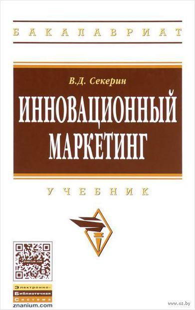 Инновационный маркетинг. Владимир Секерин