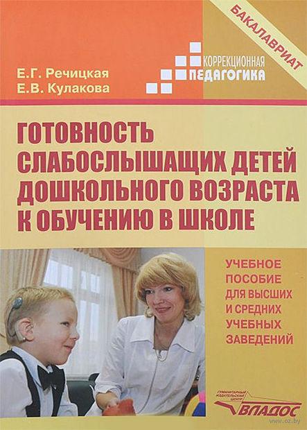 Готовность слабослышащих детей дошкольного возраста к обучению в школе. Елена Кулакова, Екатерина Речицкая