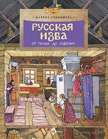Русская изба. Марина Улыбышева