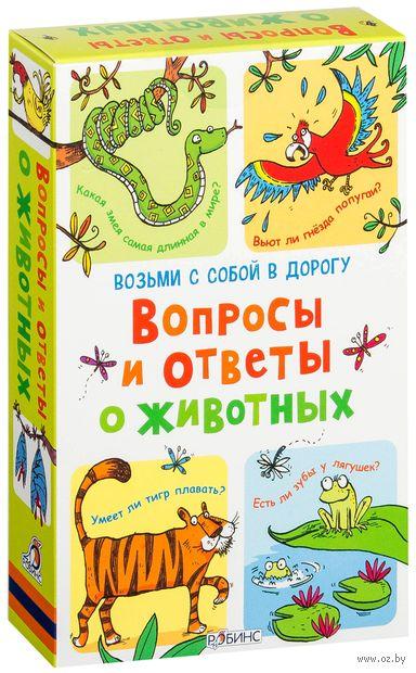Вопросы и ответы о животных (набор из 50 карточек). Саймон Тудхоуп