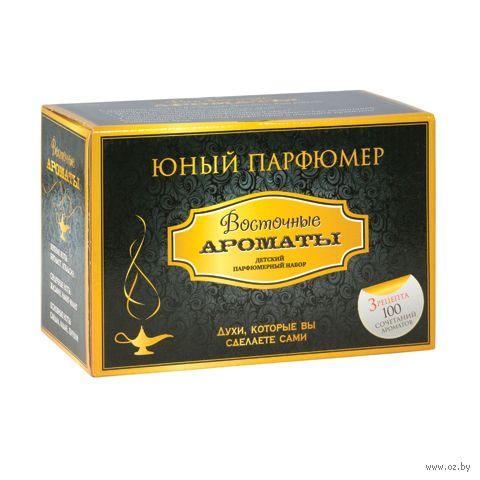 """Набор для изготовления духов """"Юный парфюмер. Восточные ароматы"""""""