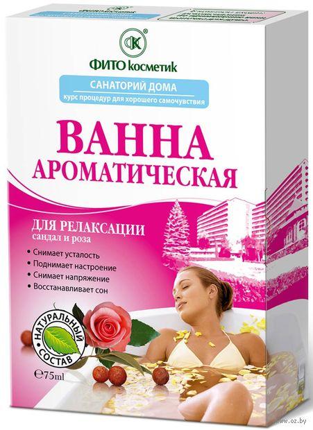 """Ванна для релаксации """"Ароматическая"""" (75 мл)"""