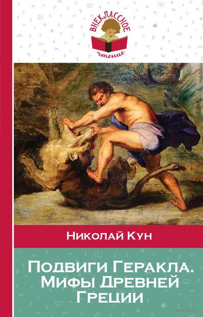Подвиги Геракла. Мифы Древней Греции. Николай Кун