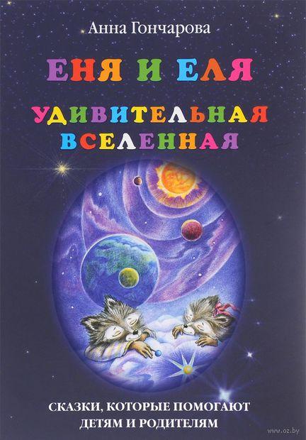 Еня и Еля. Удивительная вселенная — фото, картинка