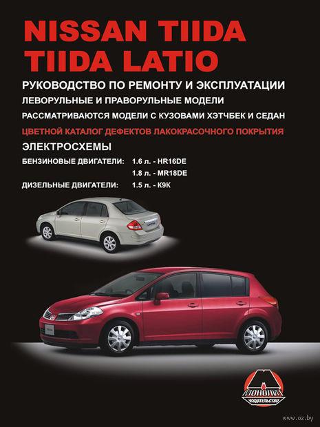Nissan Tiida / Tiida Latio. Руководство по ремонту и эксплуатации. Электросхемы — фото, картинка