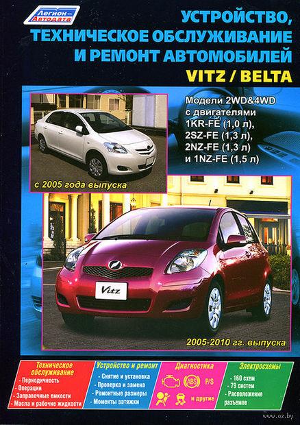 Toyota Vitz / Belta. Руководство по ремонту и техническому обслуживанию — фото, картинка