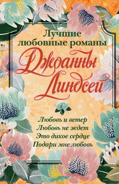 Лучшие любовные романы Джоанны Линдсей (комплект из 4 книг). Джоанна Линдсей