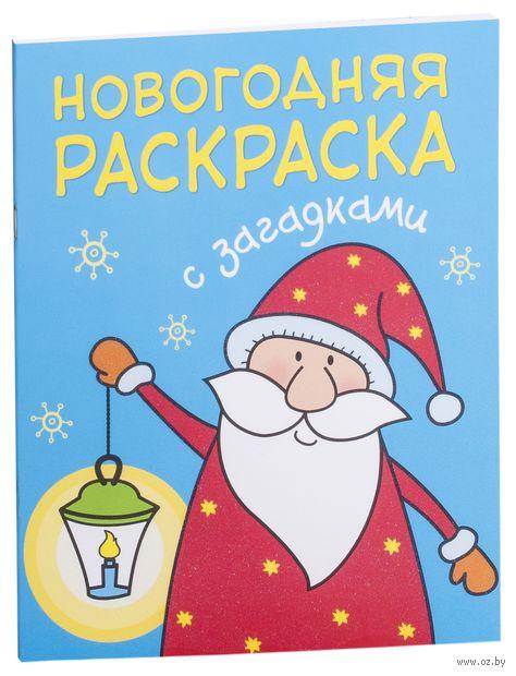 Дед Мороз. Новогодняя раскраска с загадками. М. Романова