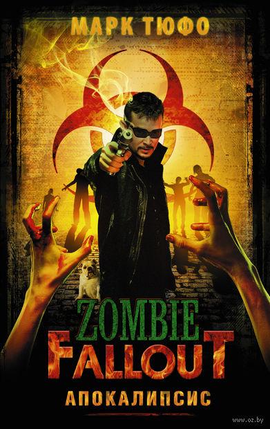 Zombie Fallout: Апокалипсис. Марк Тюфо