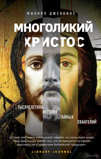 Многоликий Христос. Тысячелетняя история тайных евангелий — фото, картинка