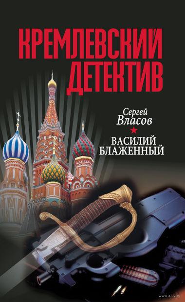 Кремлевский детектив. Василий блаженный — фото, картинка