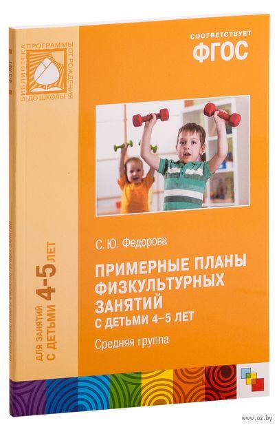 Примерные планы физкультурных занятий с детьми 4-5 лет. Средняя группа — фото, картинка