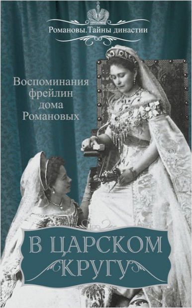 В царском кругу. Воспоминания фрейлин дома Романовых — фото, картинка