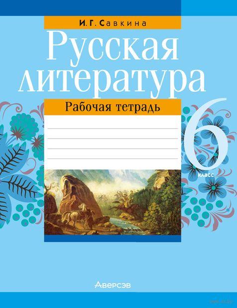 Русская литература. 6 класс. Рабочая тетрадь — фото, картинка