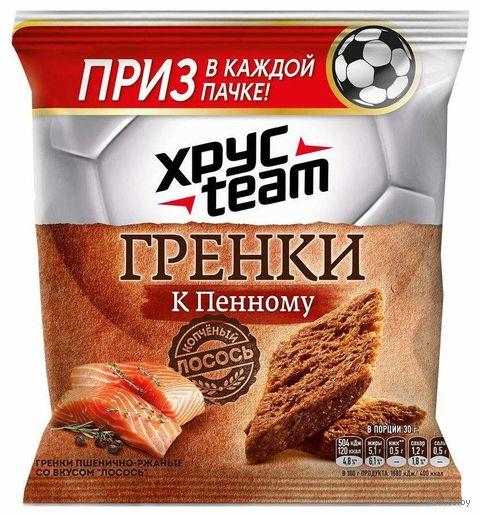 """Гренки пшенично-ржаные """"Хрусteam. Копченый лосось"""" (105 г) — фото, картинка"""