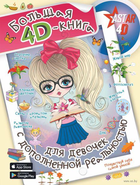 Большая 4D-книга для девочек с дополненной реальностью — фото, картинка