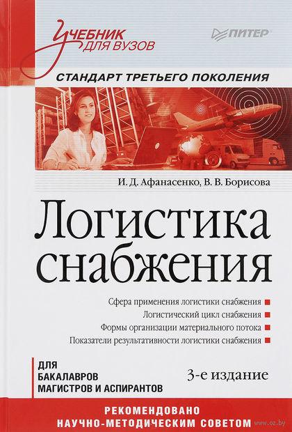 Логистика снабжения. Иван Афанасенко, Вера Борисова
