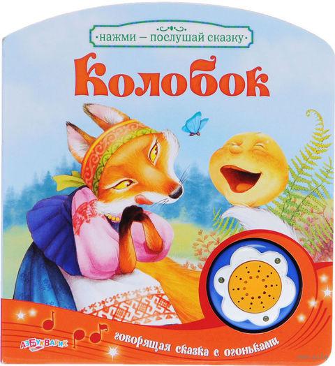 Колобок. Книжка-игрушка. Н. Наумова