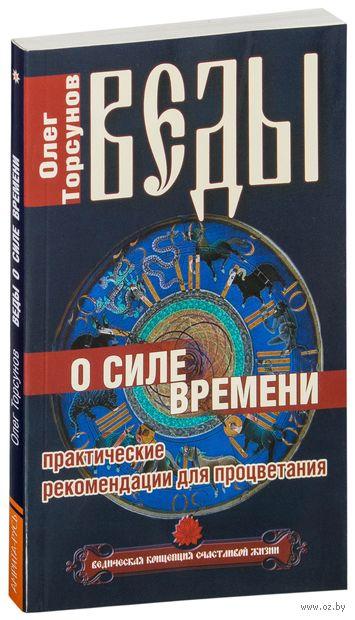 Веды о силе времени. Практические рекомендации для процветания (м). Олег Торсунов