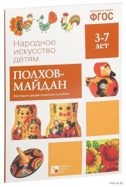 Полхов-Майдан. Наглядно-дидактическое пособие. Для детей 3-7 лет