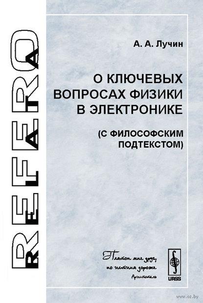 О ключевых вопросах физики в электронике (с философским подтекстом). Анатолий Лучин