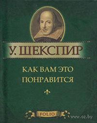 Как вам это понравится (миниатюрное издание). Уильям Шекспир