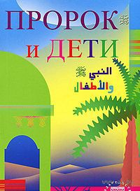 Пророк и дети