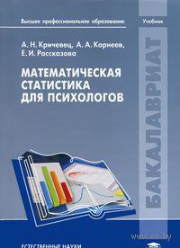 Математическая статистика для психологов. А. Кричевец
