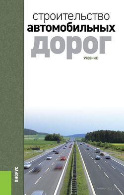 Строительство автомобильных дорог — фото, картинка