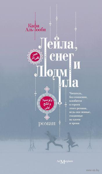 Лейла, снег и Людмила. Кафа Аль-Зооби