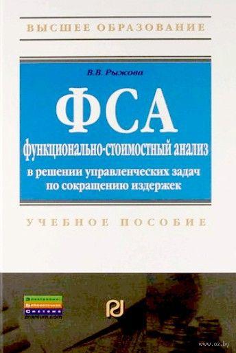 Функционально-стоимостный анализ в решении управленческих задач по сокращению издержек. Валентина Рыжова