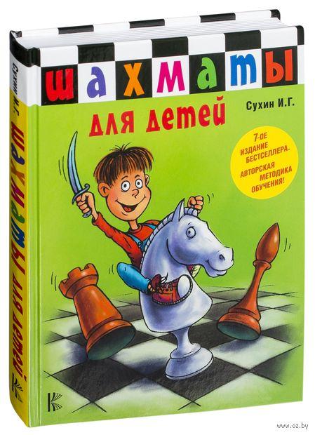 Шахматы для детей. Игорь Сухин
