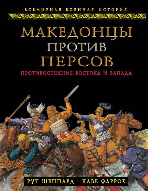 Македонцы против персов. Противостояние Востока и Запада. Каве Фаррох