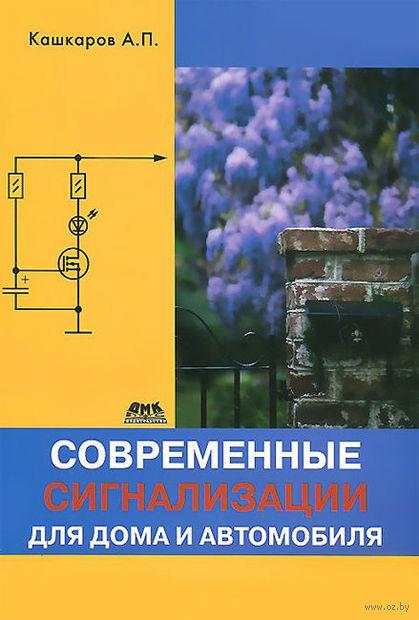 Современные сигнализации для дома и автомобиля. Андрей Кашкаров