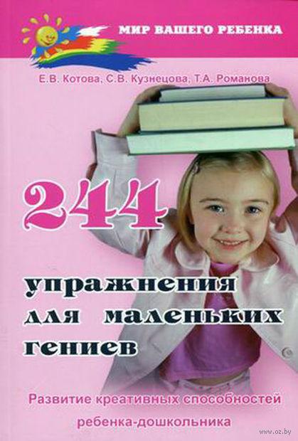244 упражнения для маленьких гениев. Развитие креативных способностей ребенка-дошкольника