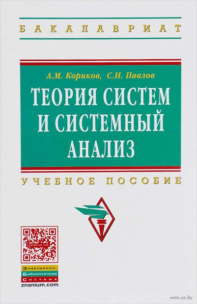 Теория систем и системный анализ. А. Кориков , С. Павлов