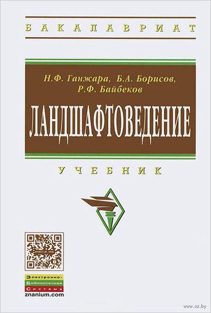 Ландшафтоведение. Николай Ганжара, Борис Борисов, Равиль  Байбеков